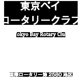 ロータリークラブ Club of