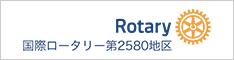 国際ロータリー第2580地区