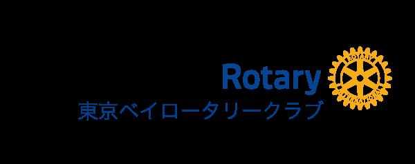 東京ベイロータリークラブ